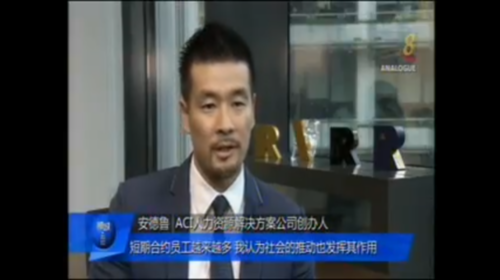 andrew chan aci channel8 interview